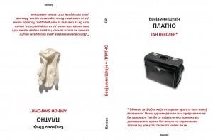 Платно_Cover
