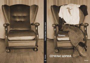 Thomas Bernhard - Томас Бернхард